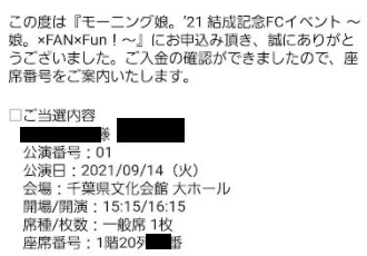 f:id:uepon-2121:20210910221306p:plain