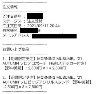 f:id:uepon-2121:20210911214313p:plain