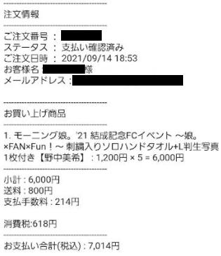 f:id:uepon-2121:20210916212529p:plain