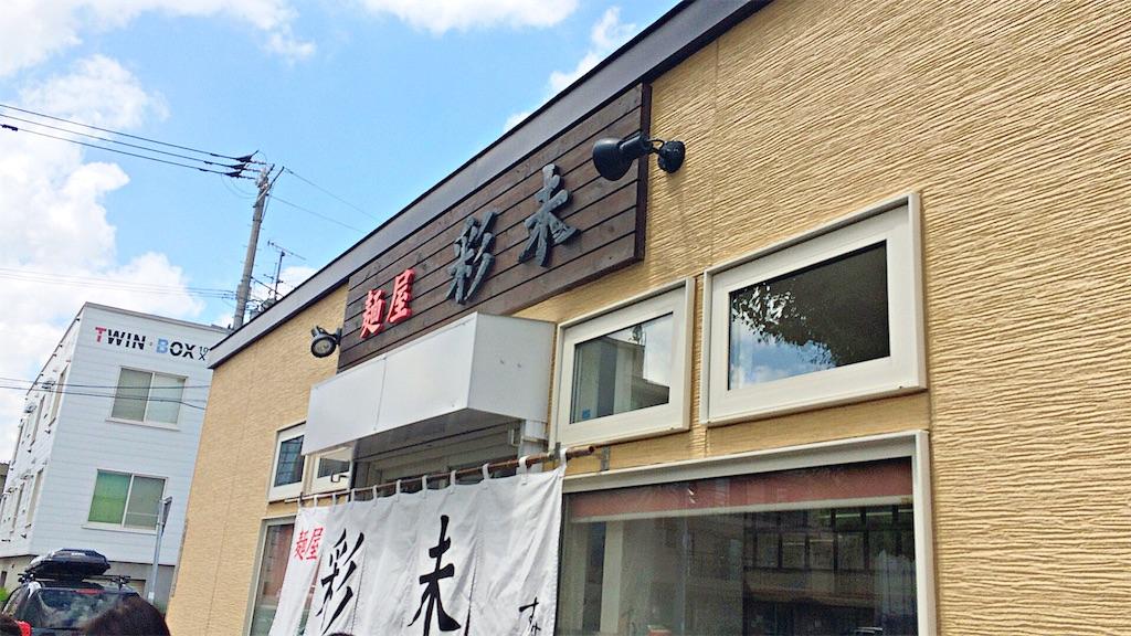 f:id:uesugi_rintaro:20160624041053j:image