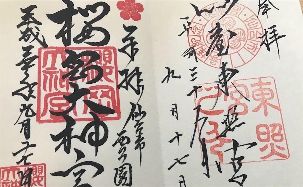 f:id:uesugi_rintaro:20181020074512j:plain