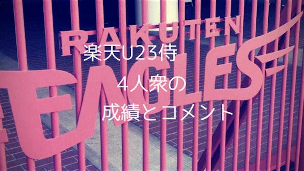 f:id:uesugi_rintaro:20181123082344p:plain