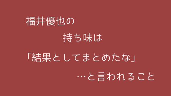 f:id:uesugi_rintaro:20190313212632p:plain