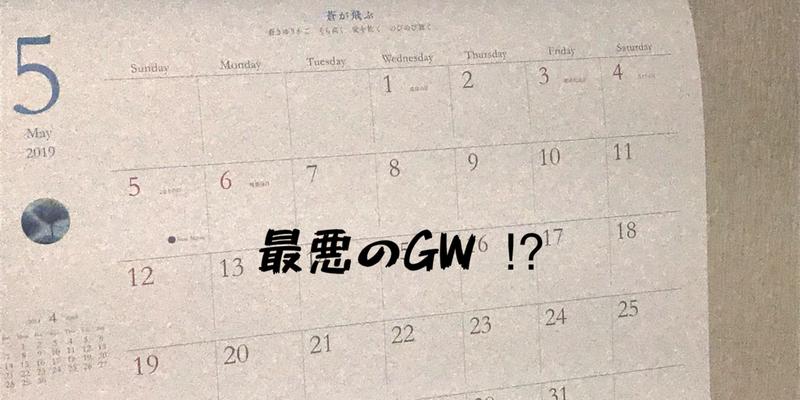 f:id:uesugi_rintaro:20190506061654p:plain