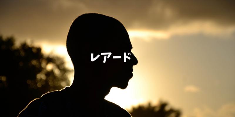 f:id:uesugi_rintaro:20190707213637p:plain