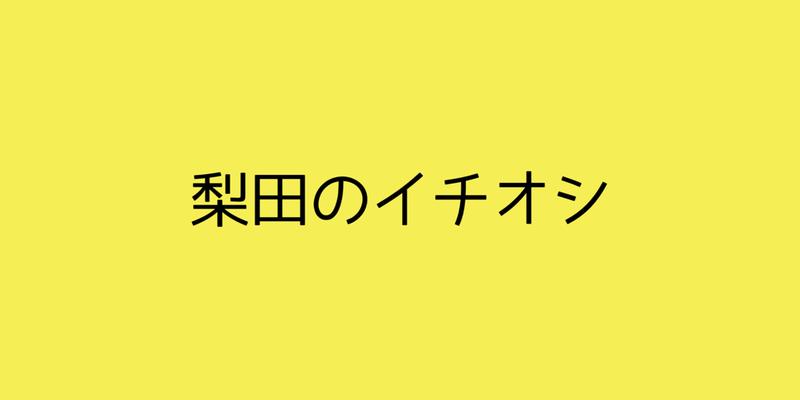 f:id:uesugi_rintaro:20190818072604p:plain