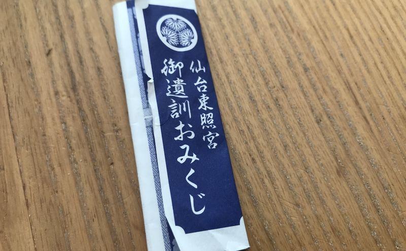 f:id:uesugi_rintaro:20200105104310j:plain