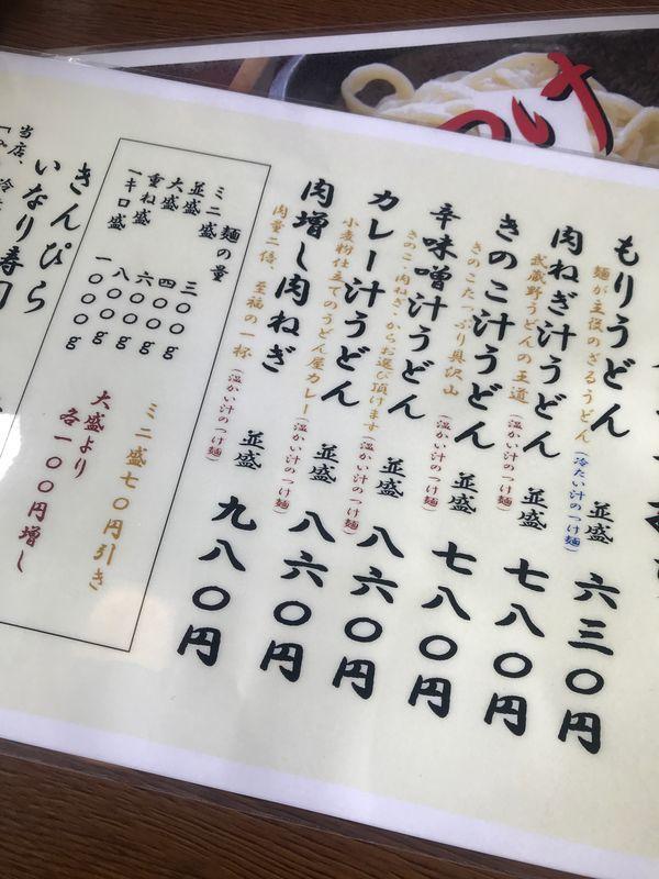 f:id:uesugi_rintaro:20200118123207j:plain
