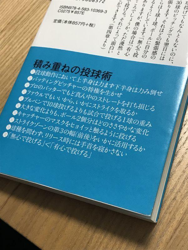f:id:uesugi_rintaro:20200329170754j:plain