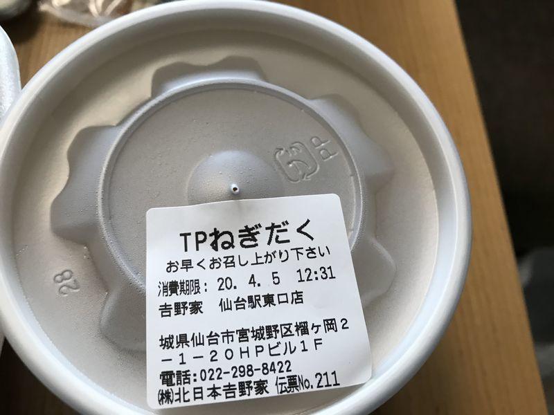 f:id:uesugi_rintaro:20200405105433j:plain