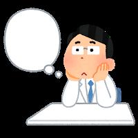 f:id:uesugi_rintaro:20210118203411p:plain