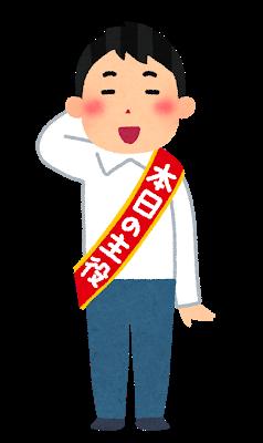 f:id:uesugi_rintaro:20210128190531p:plain