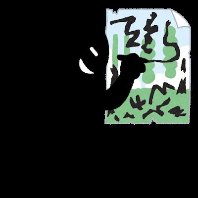 f:id:uesugi_rintaro:20210205065839p:plain