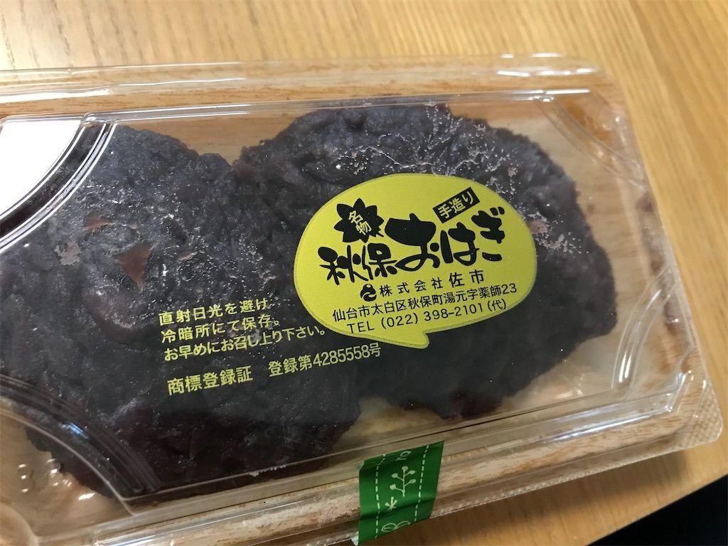 f:id:uesugi_rintaro:20210220115752j:plain