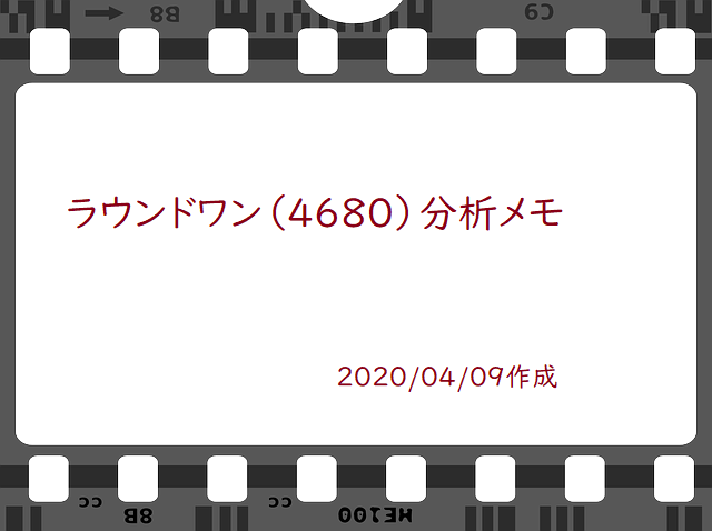 f:id:uesugijoh:20200409224406p:plain