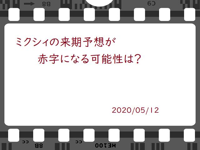 f:id:uesugijoh:20200512170044p:plain