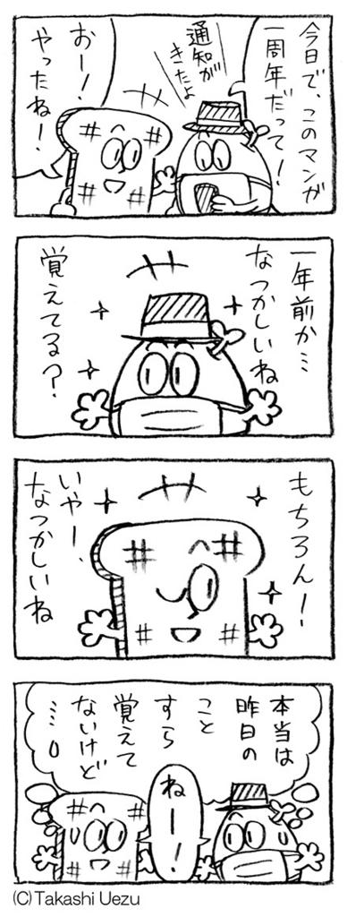 f:id:uezutakashi:20160610193801j:plain