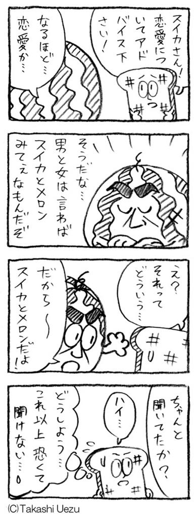 f:id:uezutakashi:20160614200311j:plain