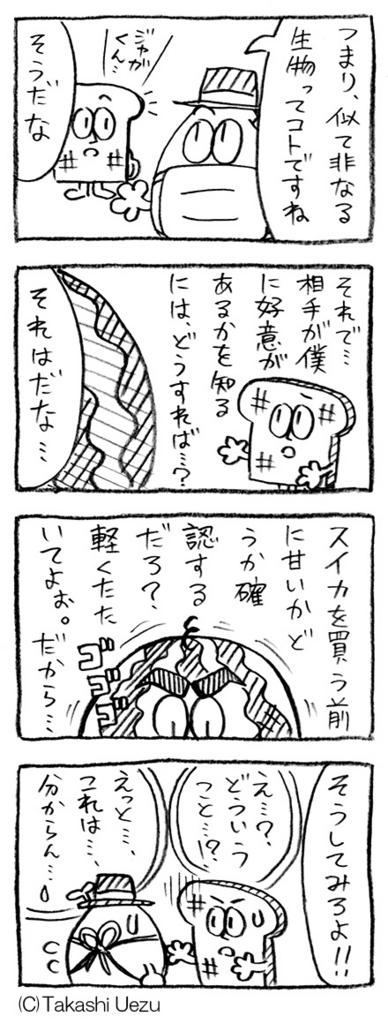 f:id:uezutakashi:20160616203423j:plain