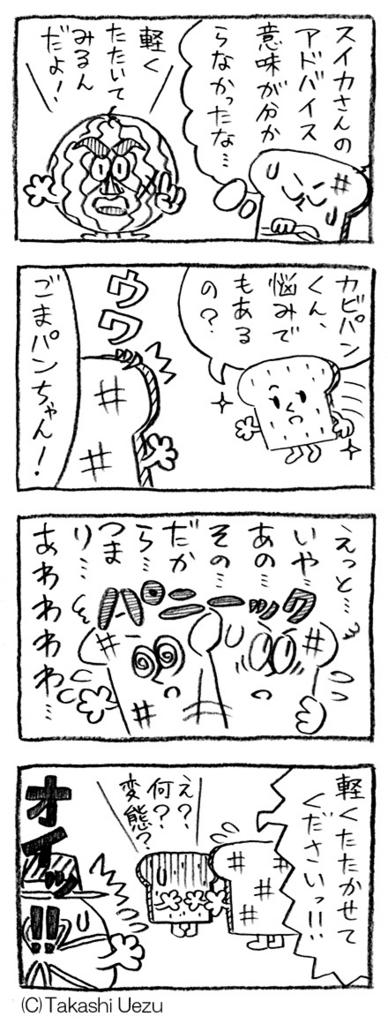 f:id:uezutakashi:20160617160708j:plain