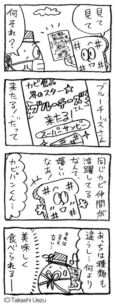 f:id:uezutakashi:20160624195914j:plain
