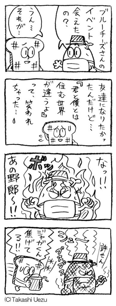 f:id:uezutakashi:20160627142454j:plain