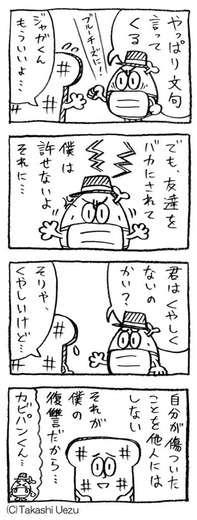 f:id:uezutakashi:20160629183932j:plain