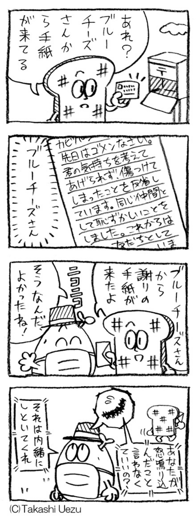 f:id:uezutakashi:20160702225855j:plain