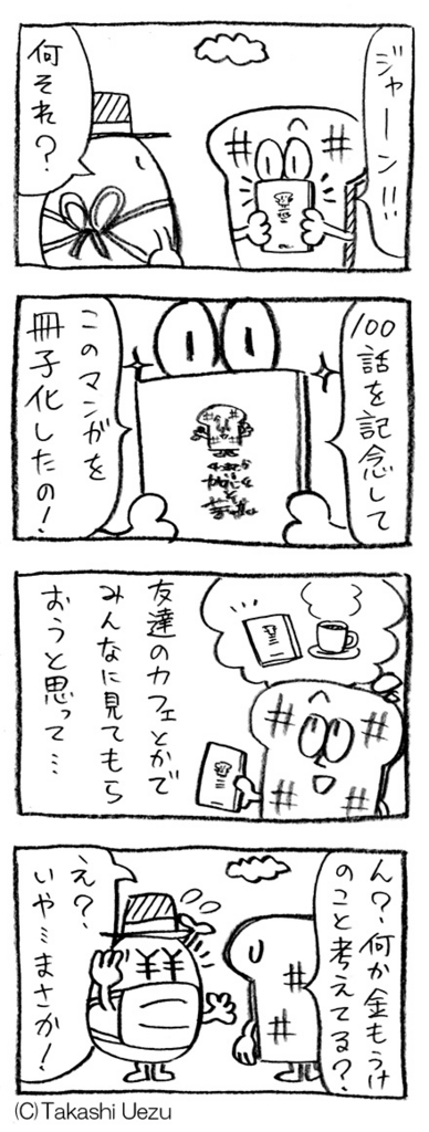f:id:uezutakashi:20160712211603j:plain