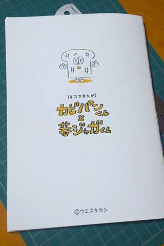 f:id:uezutakashi:20160712211849j:plain