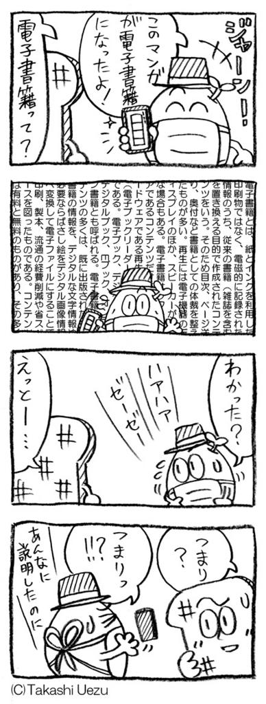 f:id:uezutakashi:20160803204841j:plain