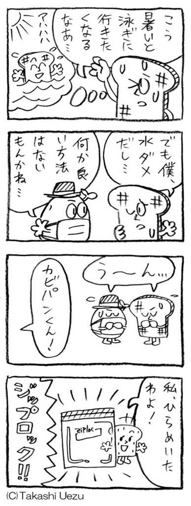 f:id:uezutakashi:20160809224033j:plain