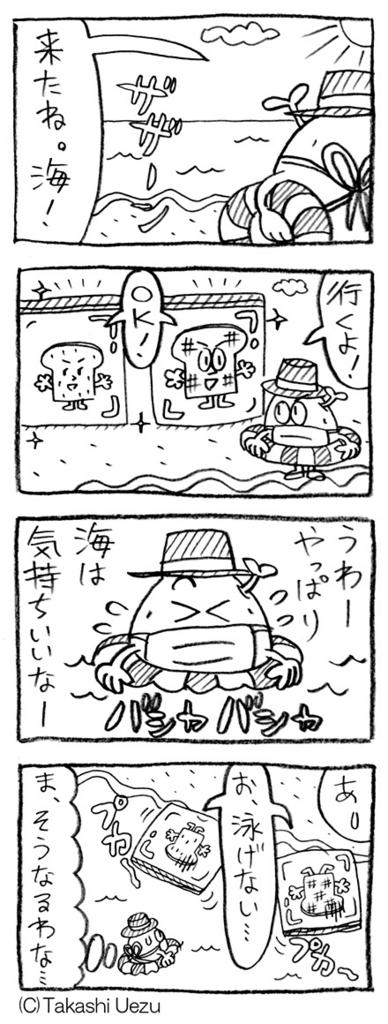 f:id:uezutakashi:20160811212411j:plain