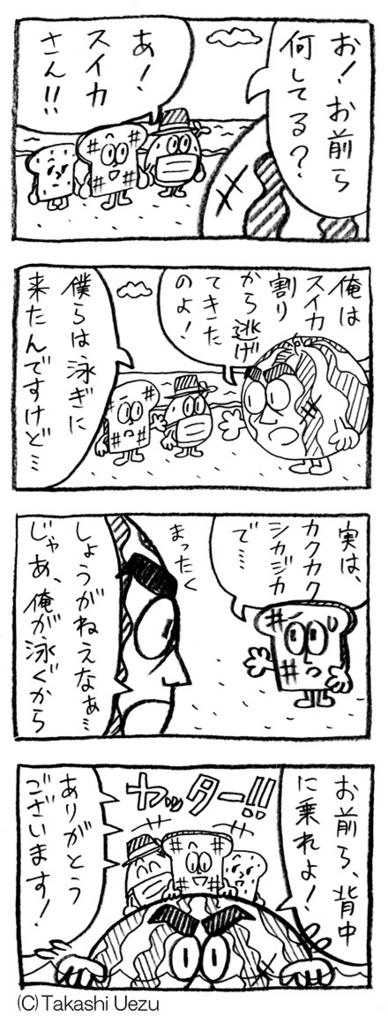 f:id:uezutakashi:20160825203759j:plain