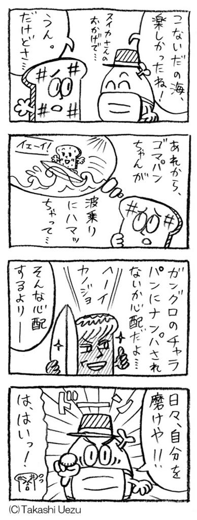 f:id:uezutakashi:20160827180455j:plain