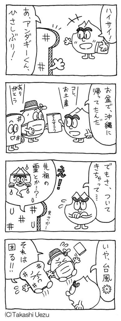 f:id:uezutakashi:20160830204222j:plain