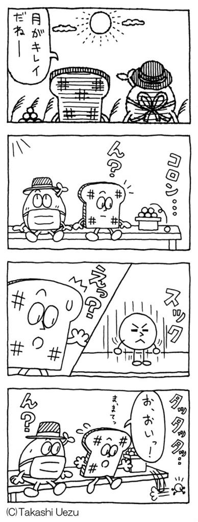 f:id:uezutakashi:20160907203137j:plain