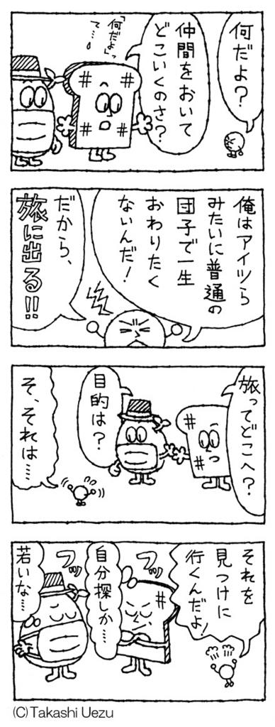 f:id:uezutakashi:20160910192829j:plain