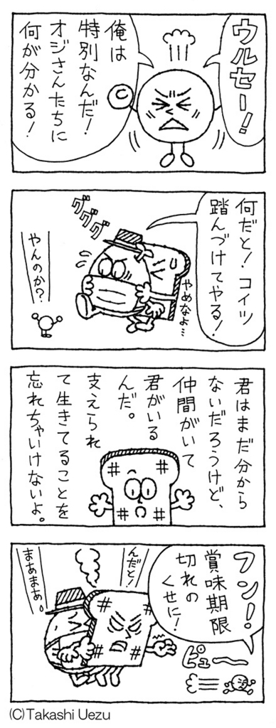 f:id:uezutakashi:20160915175119j:plain