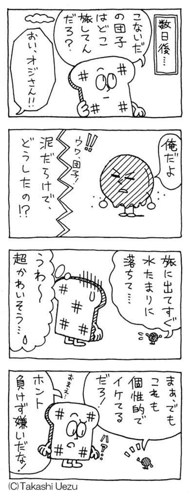 f:id:uezutakashi:20160920201014j:plain