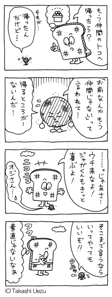 f:id:uezutakashi:20160922224214j:plain