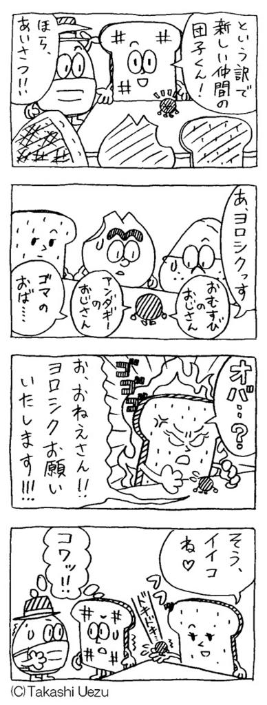 f:id:uezutakashi:20160930213009j:plain