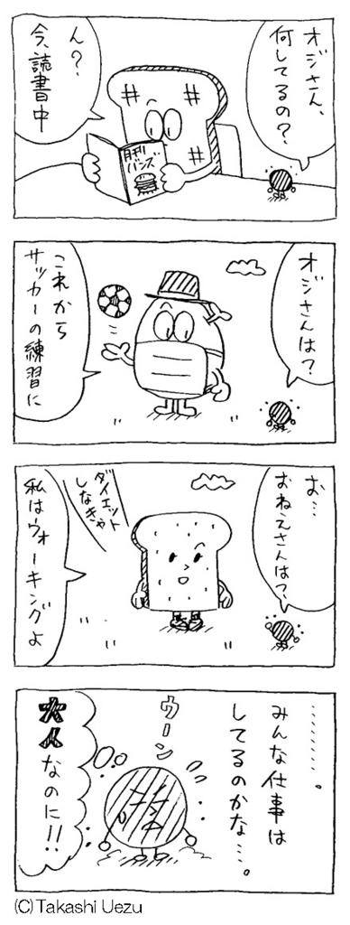 f:id:uezutakashi:20161007202601j:plain