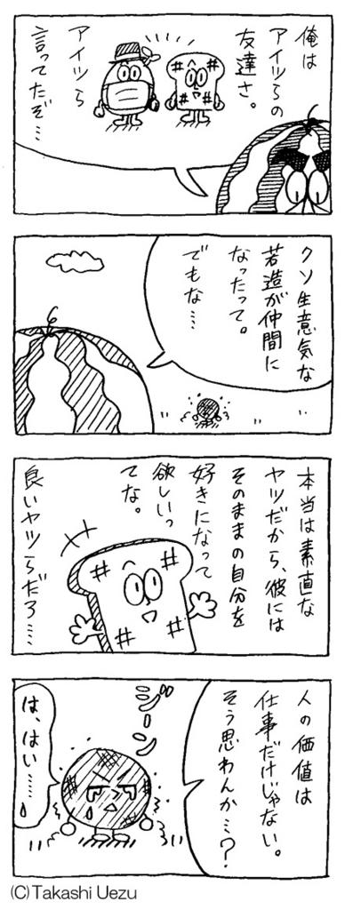 f:id:uezutakashi:20161013173352j:plain