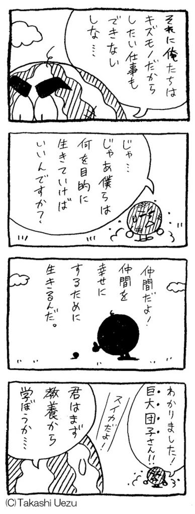 f:id:uezutakashi:20161020203214j:plain