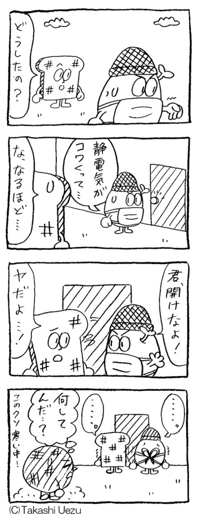 f:id:uezutakashi:20170110210205j:plain
