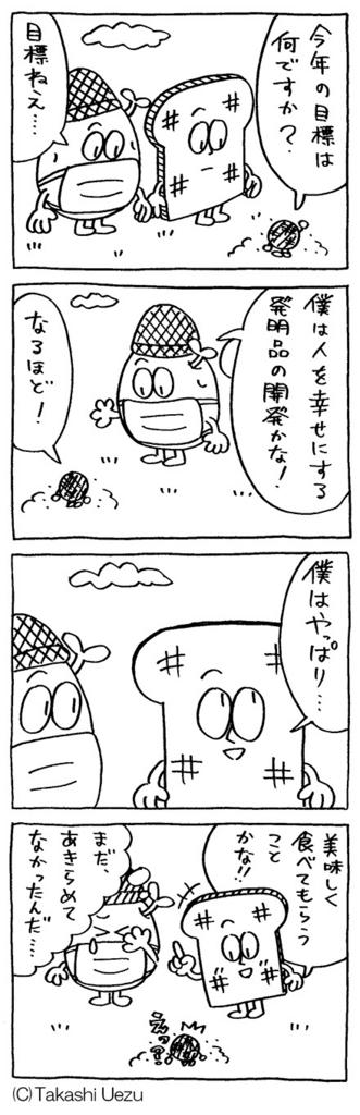f:id:uezutakashi:20170120210418j:plain
