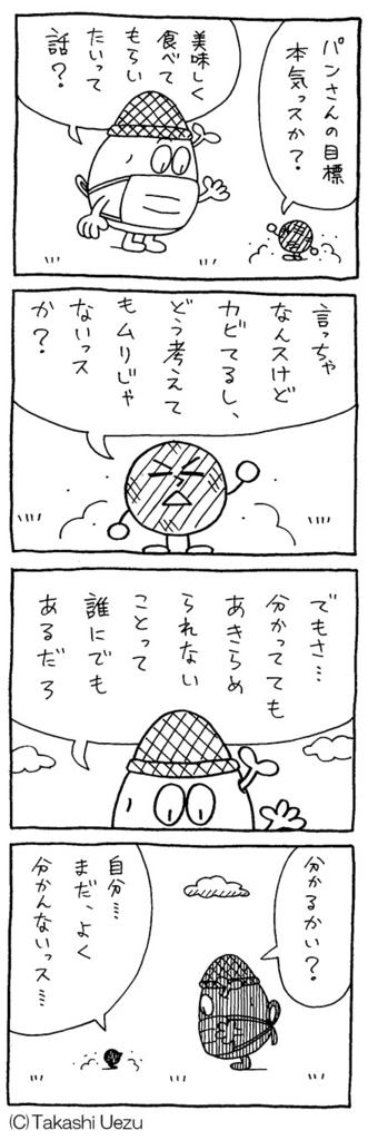 f:id:uezutakashi:20170126172515j:plain