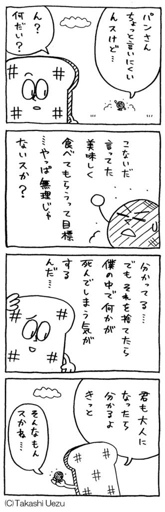 f:id:uezutakashi:20170131162401j:plain
