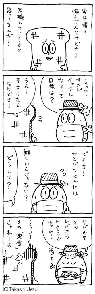 f:id:uezutakashi:20170409164828j:plain